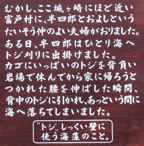 城ヶ崎16