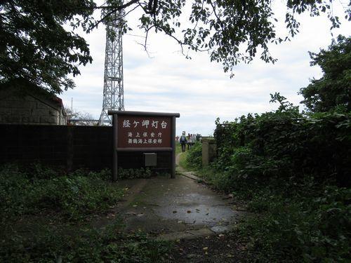 経ヶ岬灯台18
