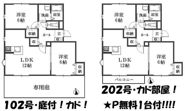 ■物件番号4784 子育て世帯に人気のお手頃2LDK入荷!P1台付7.5万円~!1階は庭付!