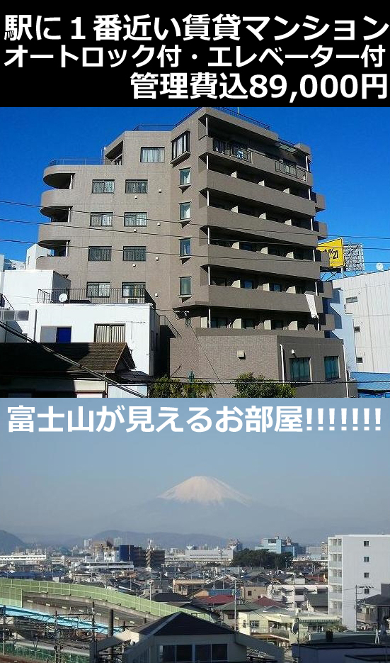 ■物件番号4790 駅に1番近い賃貸マンション!富士山が良く見える6階!オートロック完備!8.4万円!