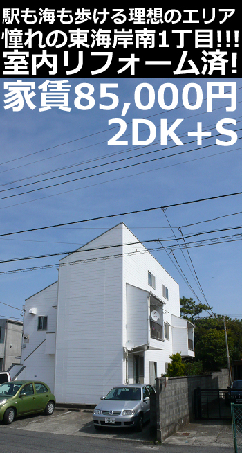 ■物件番号4788 駅も海も歩ける東海岸南1丁目!2DK+S!2階カド!リフォーム済!敷地P有!8.5万円!