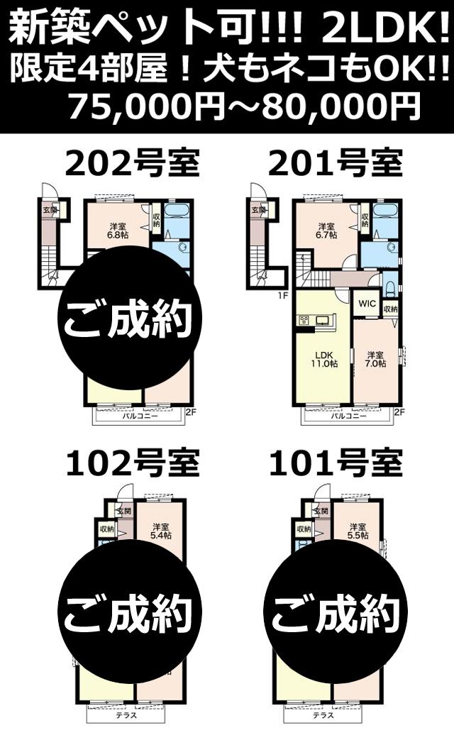 ■物件番号P4698 新築2LDK!ラスト1部屋!ペット可!犬もネコも可!お手頃8万円!海側!柳島!