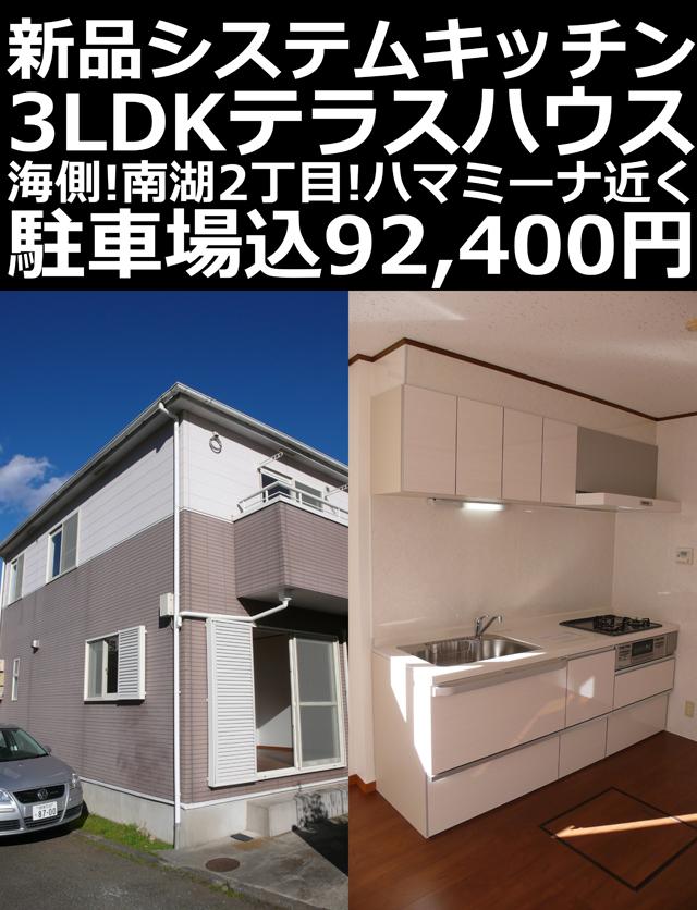 ■物件番号4798 ファミリー向け3LDK!新品システムキッチン!ハマミーナ近く!P込9.2万円!