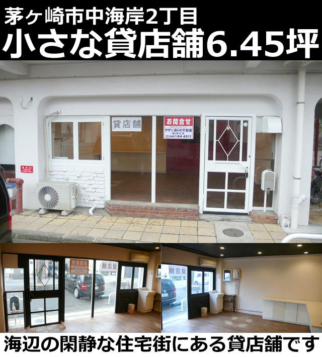 ■物件番号T4687 希少海側狭小貸店舗!6.45坪!1階ガラス貼り!閑静な住宅地!P込8.4万円!