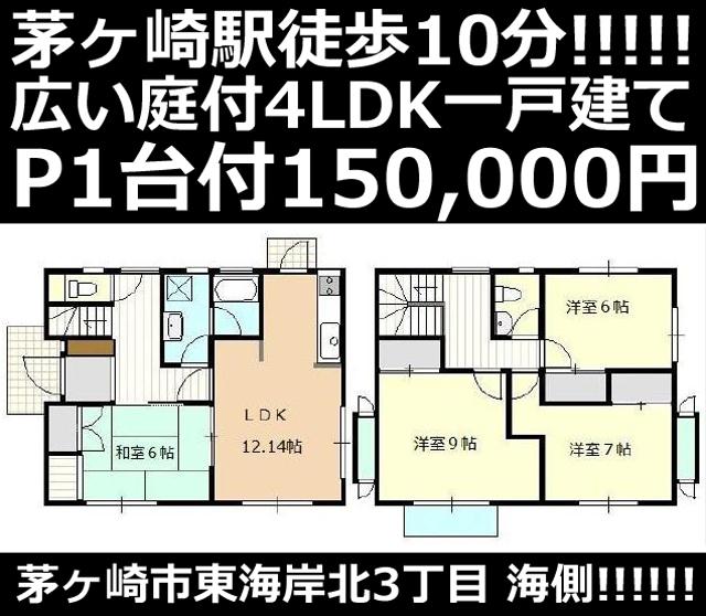 ■物件番号4811 海側!駅10分!4LDK一戸建て貸家!広ーい庭付!ペット相談可!P付15万円!