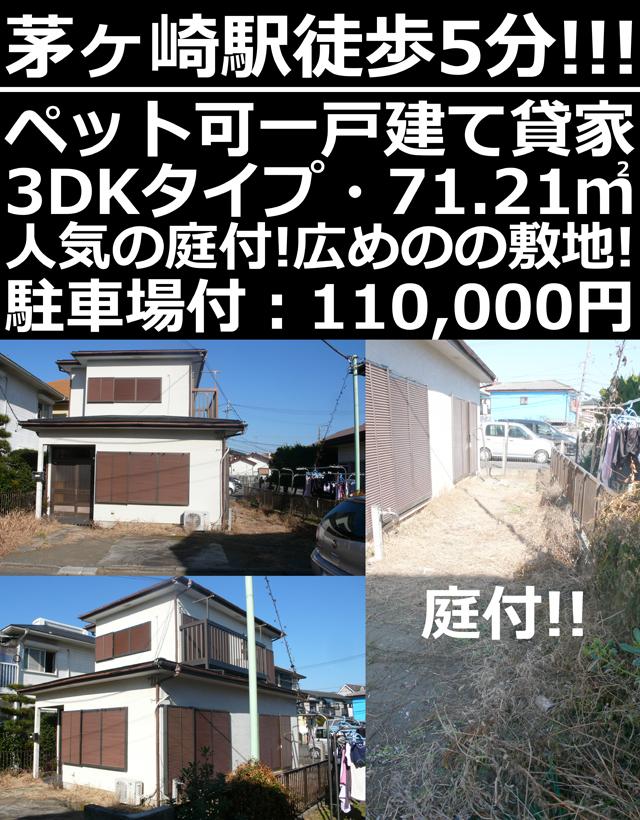 ■物件番号P4828 駅5分!駅近!一戸建て貸家!人気の庭付!ペット小型犬可!P無料11万円!