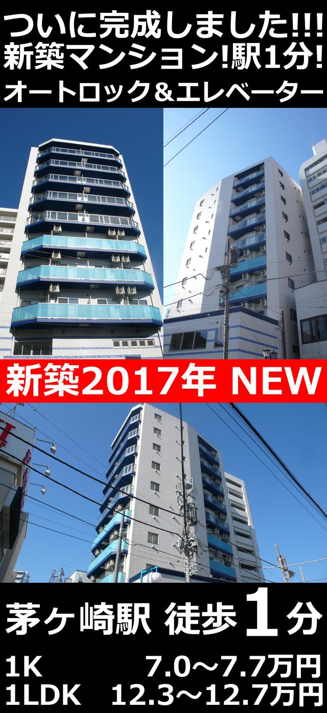 ■物件番号N4829 駅1分の新築賃貸マンションついに完成!サムティレジデンス!1K&1LDK!募集開始!
