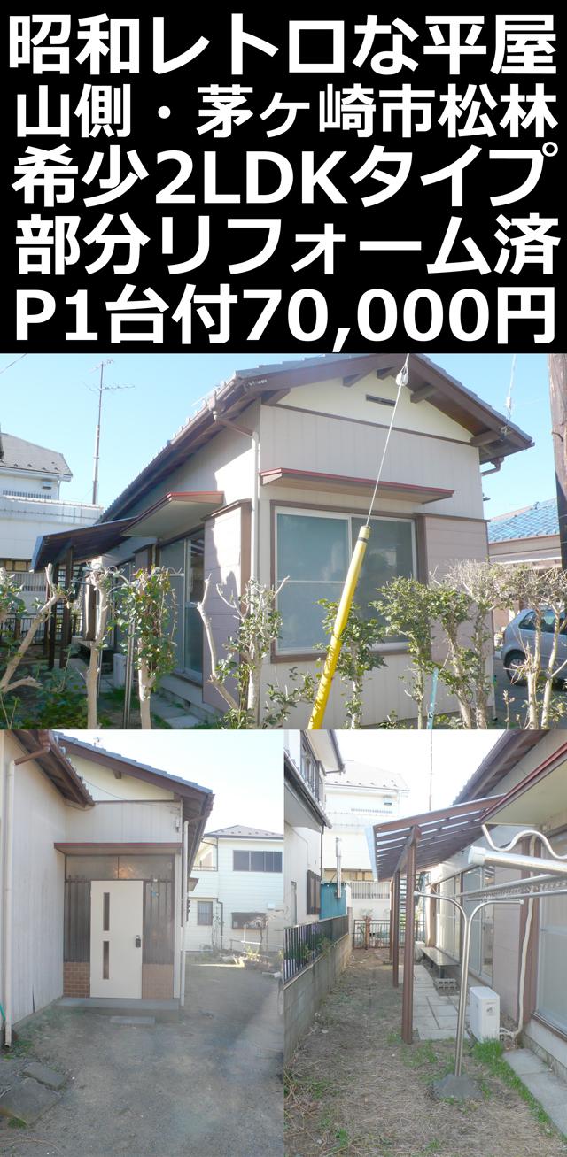 ■物件番号4834 昭和レトロ平屋!珍しい2LDKタイプ!室内リフォーム済!P1台付6.5万円!