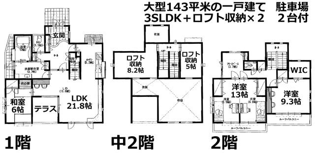 ■物件番号5243 大型143平米の分譲一戸建て賃貸入荷!柳島!海近!インター近く!P2台付18万円!