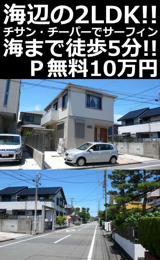 ■物件番号4851 海辺の2LDK!最上階2階!隣室なしの完全カド部屋!チサンでサーフィン!P付10万円!