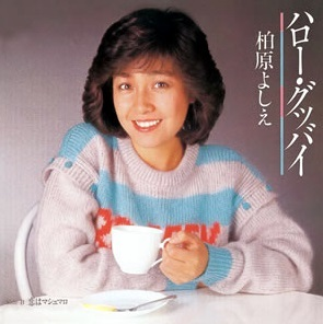 yoshiekasiwabara.jpg