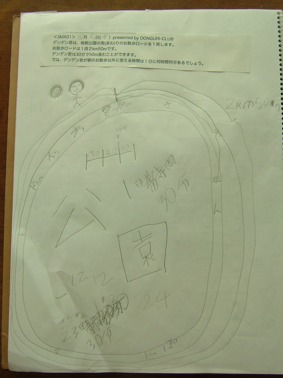 3mx01 1005