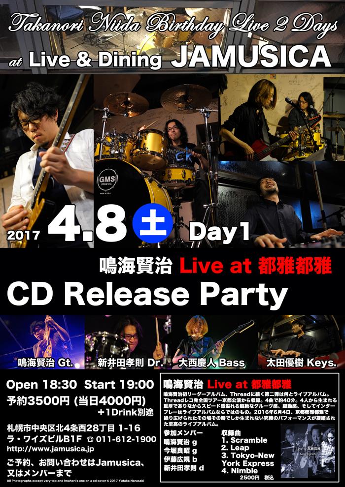 2017新井田BDL1s