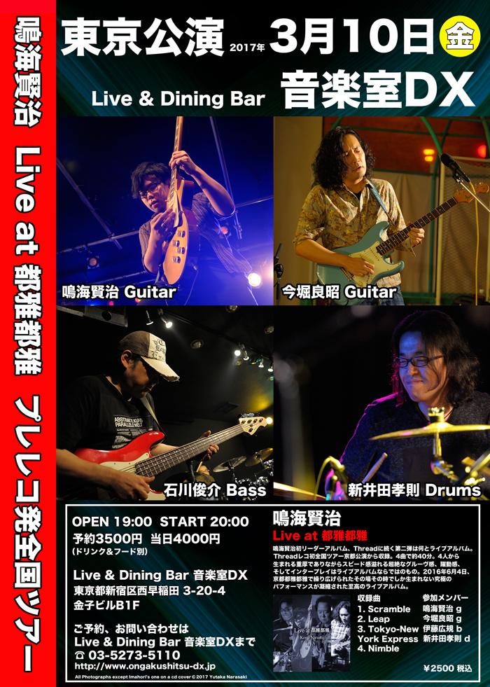 鳴海ライブCDレコ発東京s