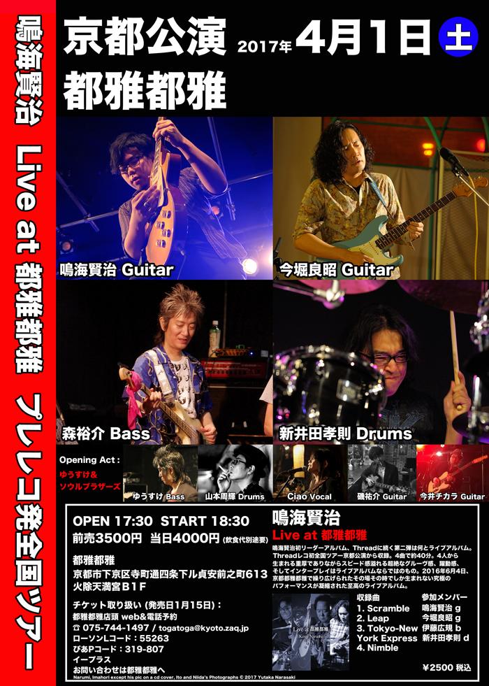 鳴海ライブCDレコ発京都bs