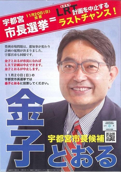 宇都宮市長選挙 明日が投票日!②