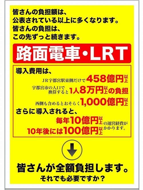 宇都宮市長選挙 明日が投票日!⑤