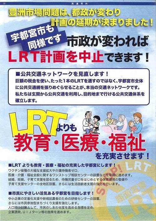 宇都宮市長選挙 明日が投票日!⑦