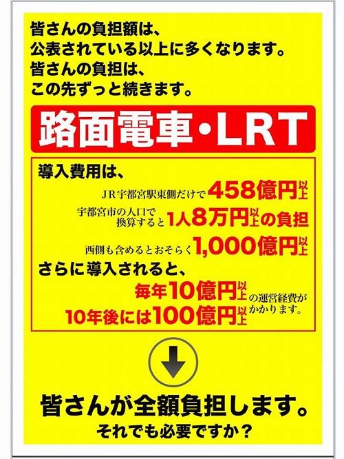 宇都宮市長選挙 初日!⑥
