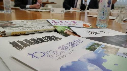 福島県議会と除染情報プラザ!①