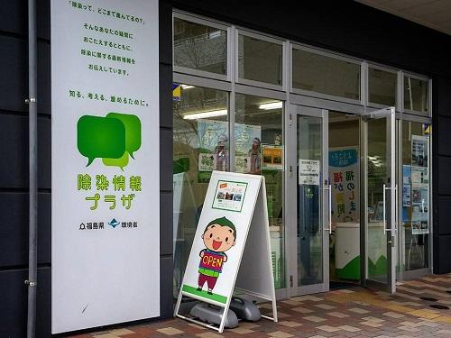 福島県議会と除染情報プラザ!⑥