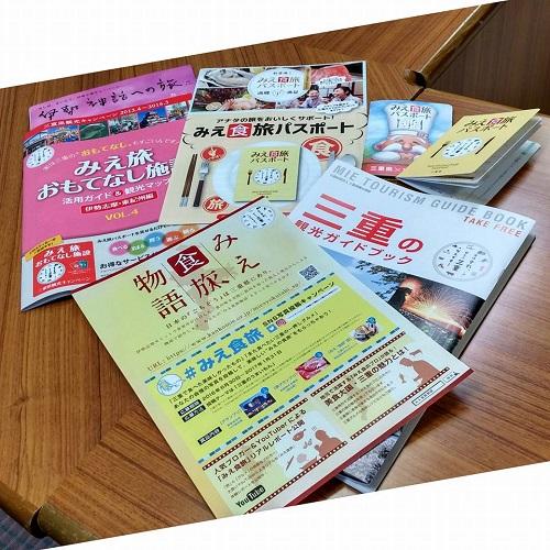 三重県観光政策の調査へ!①