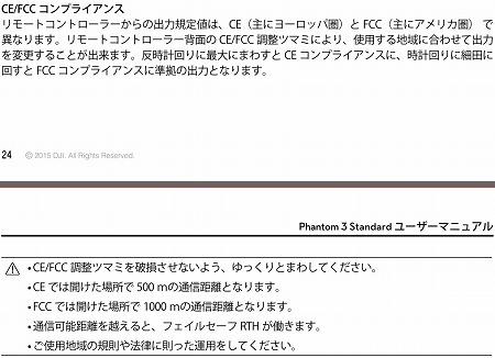 CE/FCCコンプライアンスの設定について