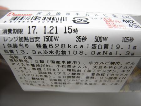 R0061166.jpg