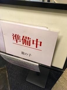 0107龍の子@休み
