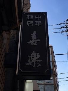0107喜楽@看板