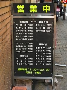 0107喜楽@看板メニュー