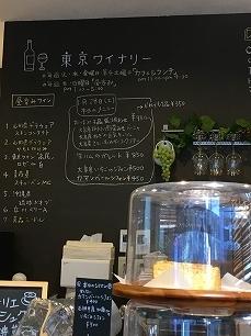 0128東京ワイナリー@黒板