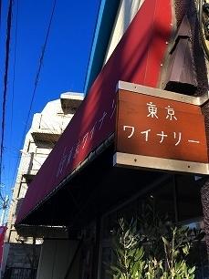0128東京ワイナリー@店前