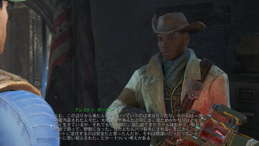 [PS4]フォールアウト4 ガービーこんなおしゃべりだったか?