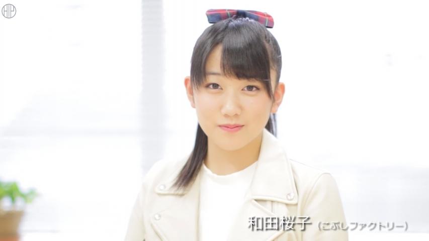 「ハロ!ステ#198」こぶしファクトリー 和田桜子