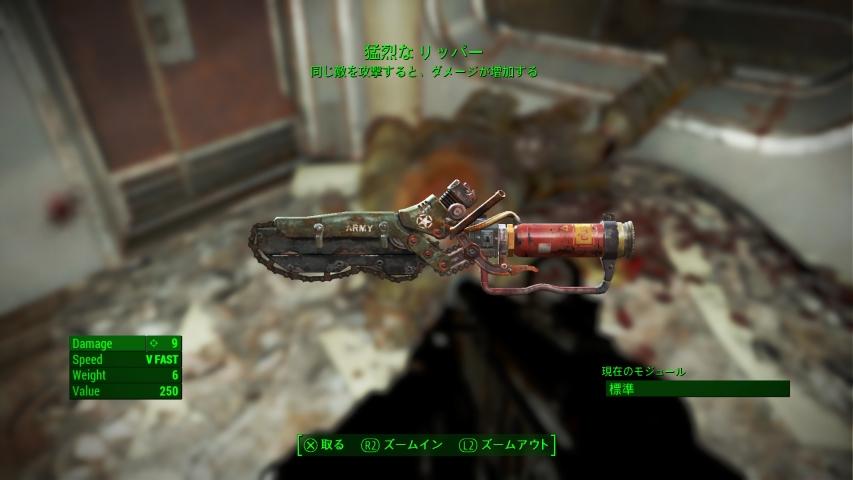 [PS4]フォールアウト4 猛烈なリッパー