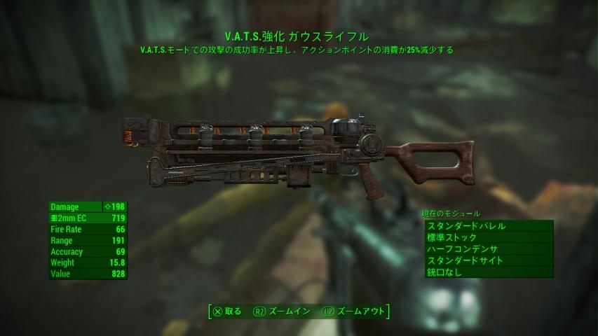 [PS4]フォールアウト4 V.A.T.S.強化ガウスライフル