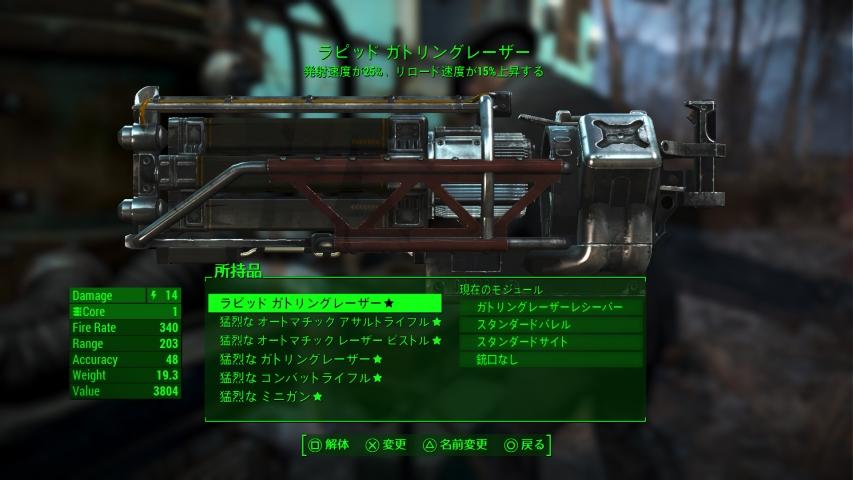[PS4]フォールアウト4 ラピッドガトリングレーザー・猛烈なアサルトライフル