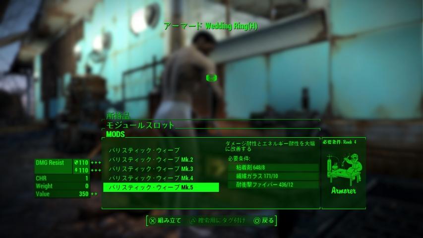 [PS4]フォールアウト4 MOD「GlassesRing and HatRing.ver2」