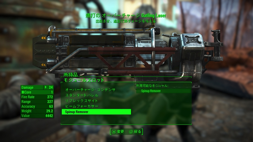 [PS4]フォールアウト4 「Gatling Weapon Spinup Remover (PS4)」