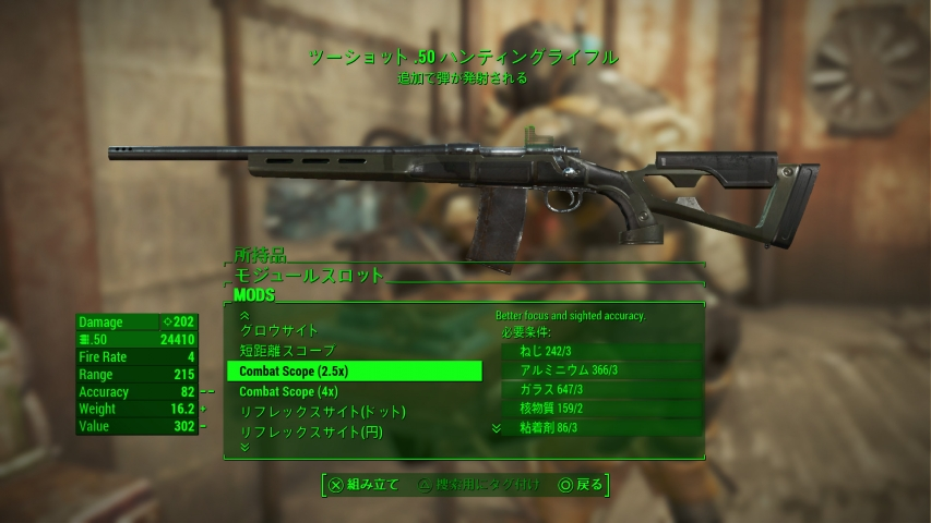 [PS4]フォールアウト4 MOD「See-Through-Scopes [PS4]」
