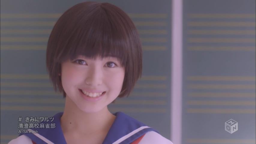 「きみにワルツ」清澄高校麻雀部 浜辺美波