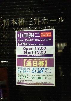 20161227日本橋