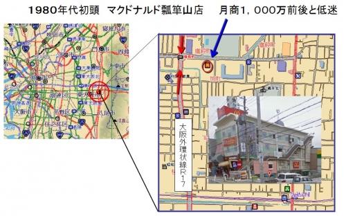 瓢箪山の奇跡1