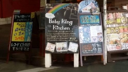ベイビーキングキッチンの看板