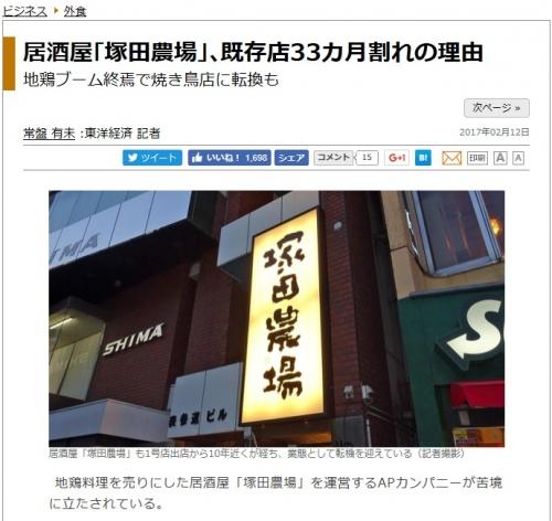 東洋経済の「塚田農場」の記事170212