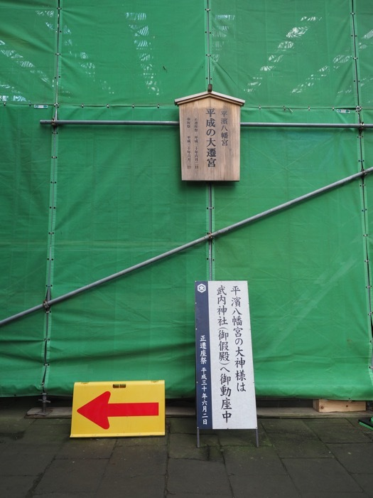 竹内神社工事中