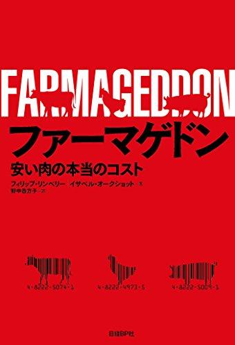 farmagedon.jpg