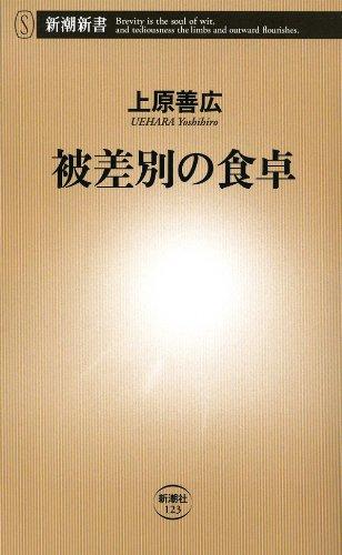 hisabetsu.jpg