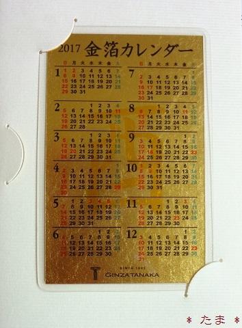 2016 12 06